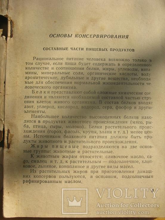 Кравцов И. Домашнее консервирование пищевых продуктов.  Одесса.  1960 г. 160 с., фото №4