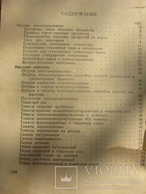 Кравцов И. Домашнее консервирование пищевых продуктов.  Одесса.  1960 г. 160 с., фото №5