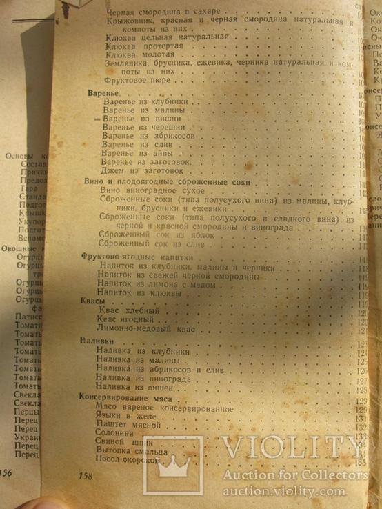 Кравцов И. Домашнее консервирование пищевых продуктов.  Одесса.  1960 г. 160 с., фото №7