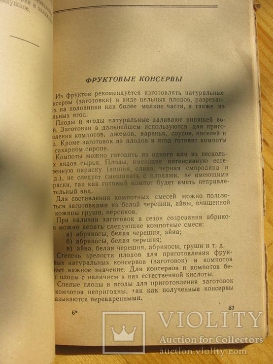Кравцов И. Домашнее консервирование пищевых продуктов.  Одесса.  1960 г. 160 с., фото №10
