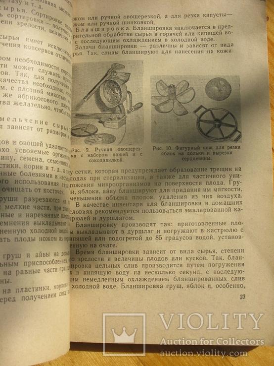 Кравцов И. Домашнее консервирование пищевых продуктов.  Одесса.  1960 г. 160 с., фото №12