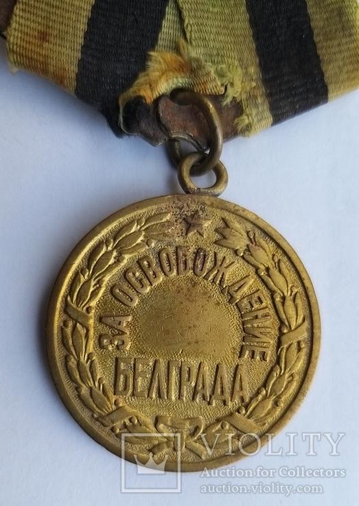 """Медаль """"За освобождение Белграда"""", фото №3"""