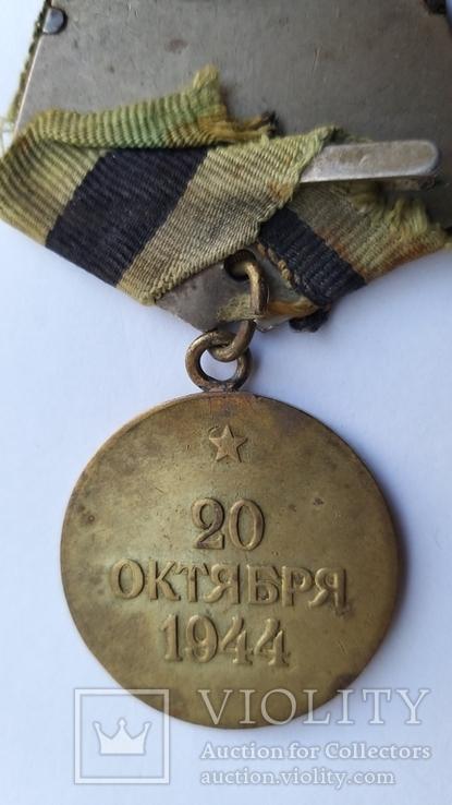 """Медаль """"За освобождение Белграда"""", фото №5"""