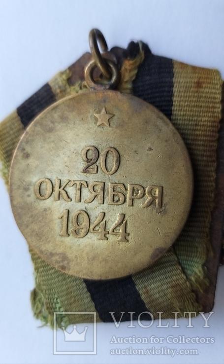 """Медаль """"За освобождение Белграда"""", фото №8"""