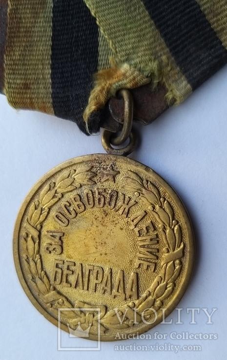 """Медаль """"За освобождение Белграда"""", фото №9"""