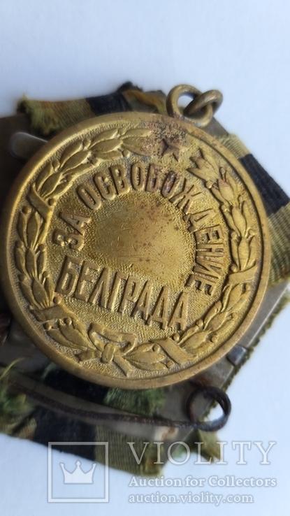 """Медаль """"За освобождение Белграда"""", фото №11"""