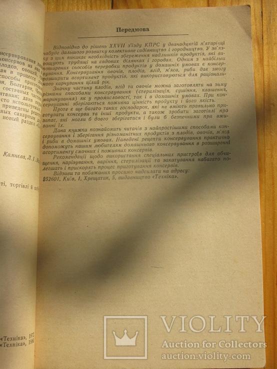 Жвалевський А.С., Євстигнєєв З.П., Камнєва Л.І. Технологія домашнього консервування. 1986, фото №4