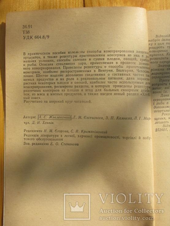 Жвалевський А.С., Євстигнєєв З.П., Камнєва Л.І. Технологія домашнього консервування. 1986, фото №5