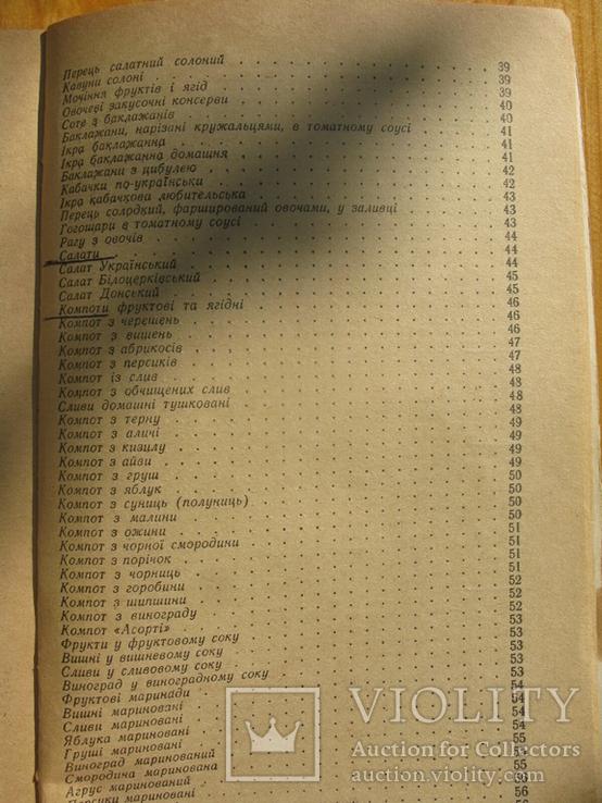 Жвалевський А.С., Євстигнєєв З.П., Камнєва Л.І. Технологія домашнього консервування. 1986, фото №7