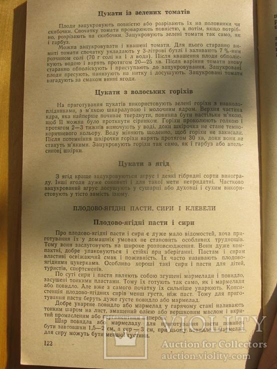 Жвалевський А.С., Євстигнєєв З.П., Камнєва Л.І. Технологія домашнього консервування. 1986, фото №10