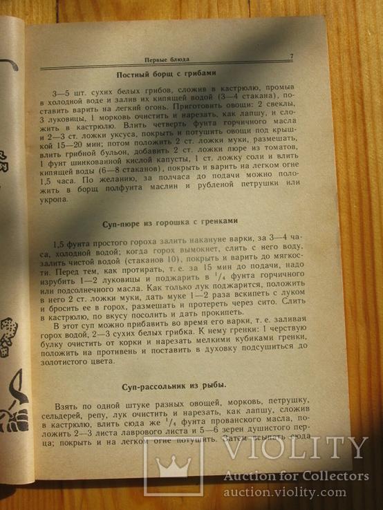 Кулинария по страницам Журнал для женщин 1914. 1991 г., фото №5