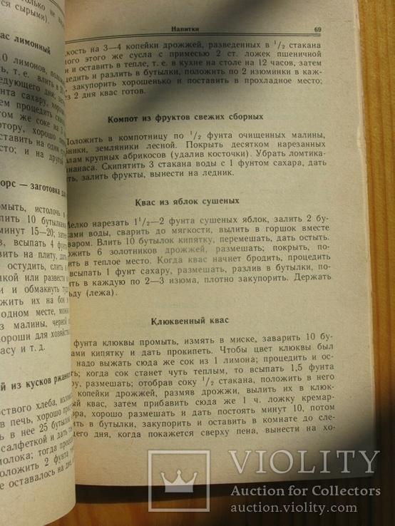 Кулинария по страницам Журнал для женщин 1914. 1991 г., фото №6