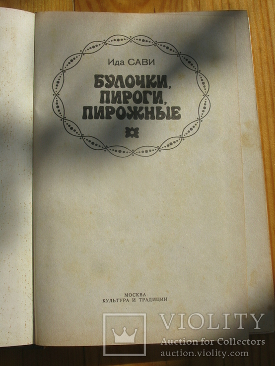 Сави И. Булочки, пироги, пирожные.  М. 1995 г., фото №3
