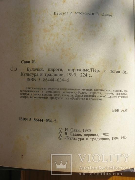 Сави И. Булочки, пироги, пирожные.  М. 1995 г., фото №5