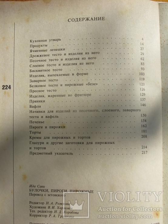 Сави И. Булочки, пироги, пирожные.  М. 1995 г., фото №6