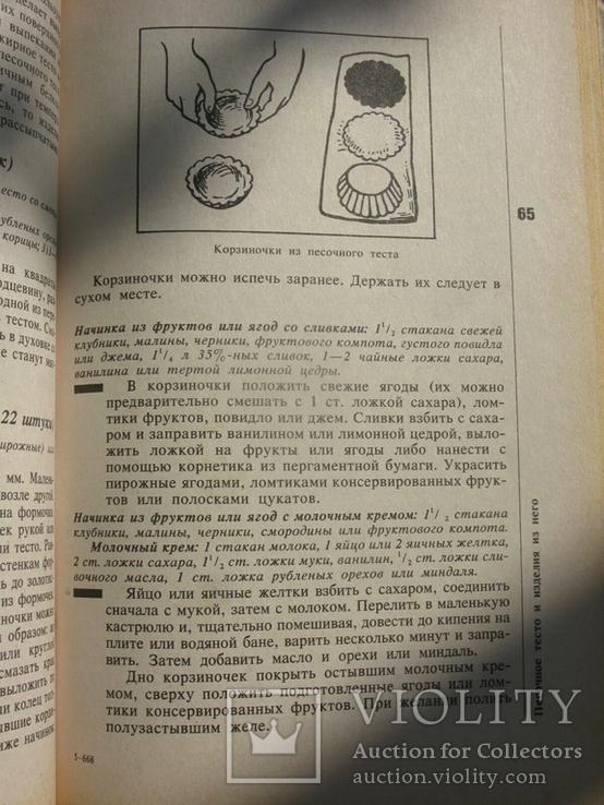 Сави И. Булочки, пироги, пирожные.  М. 1995 г., фото №8