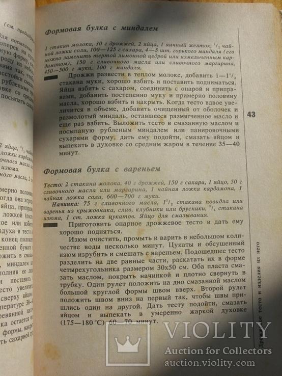 Сави И. Булочки, пироги, пирожные.  М. 1995 г., фото №9
