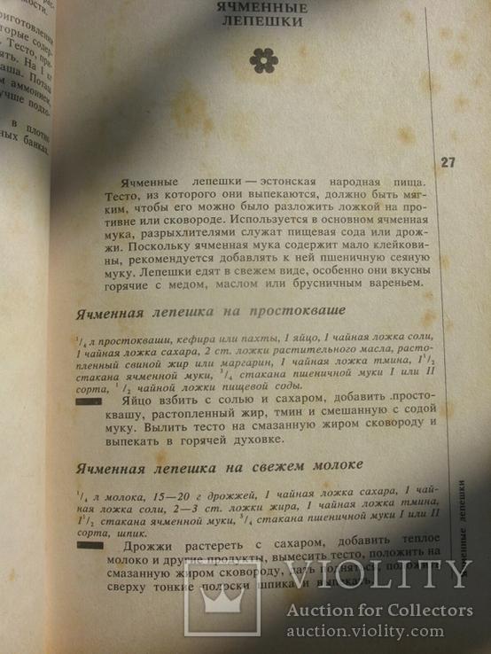 Сави И. Булочки, пироги, пирожные.  М. 1995 г., фото №10
