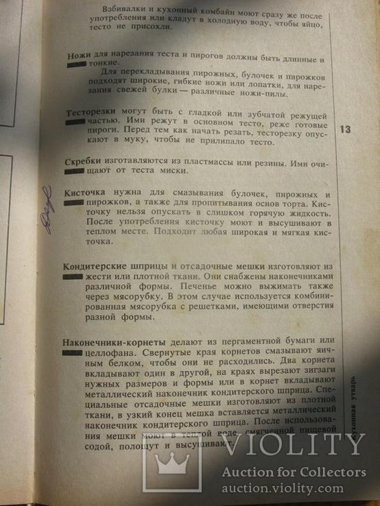 Сави И. Булочки, пироги, пирожные.  М. 1995 г., фото №11
