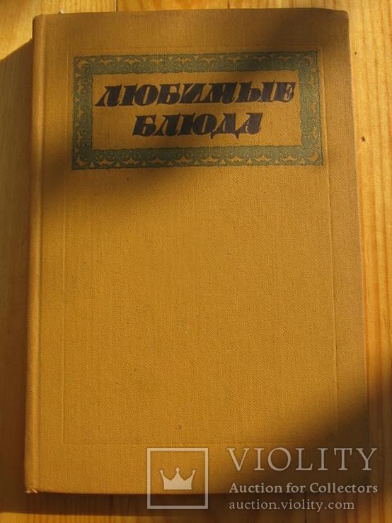 Фельдман, И.А. Любимые блюда. К. Реклама 1987 г., фото №2
