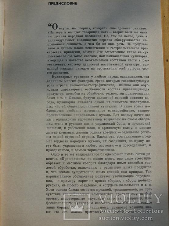 Фельдман, И.А. Любимые блюда. К. Реклама 1987 г., фото №5