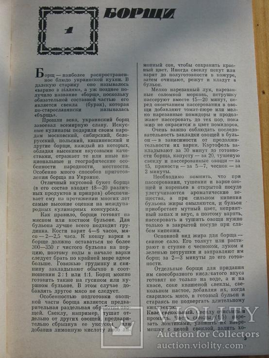 Фельдман, И.А. Любимые блюда. К. Реклама 1987 г., фото №6