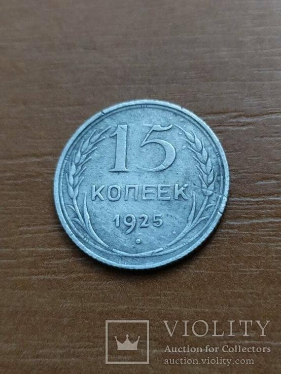 15 копеек 1925 года, фото №2