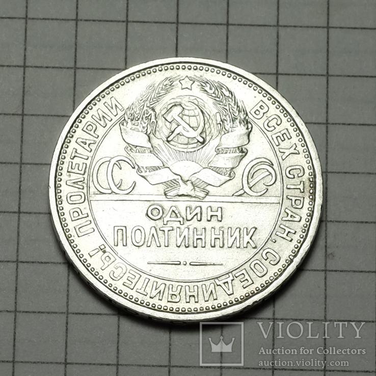 50 копеек. 1924 г. Полтинник., фото №5