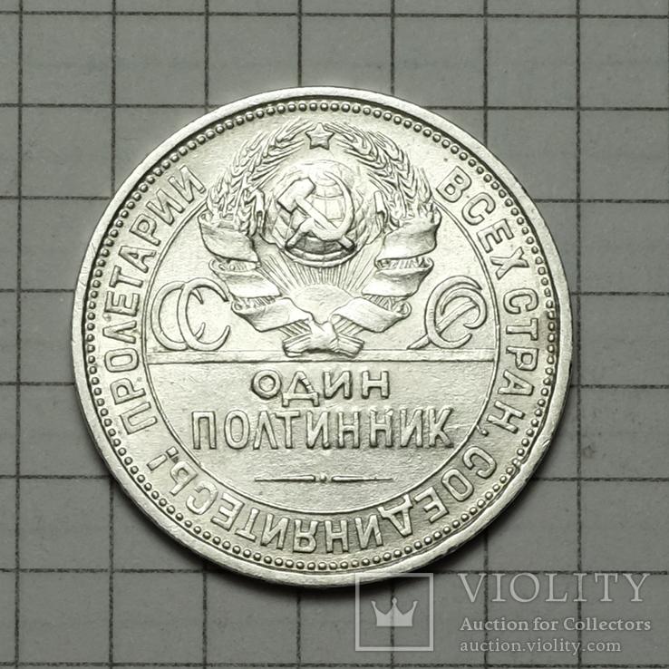 50 копеек. 1924 г. Полтинник., фото №6