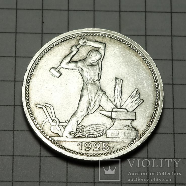 50 копеек. 1925 г. Полтинник., фото №2