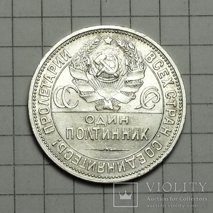 50 копеек. 1925 г. Полтинник., фото №5