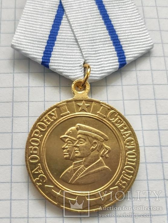 Медаль. За оборону Севастополя. Реплика, фото №2
