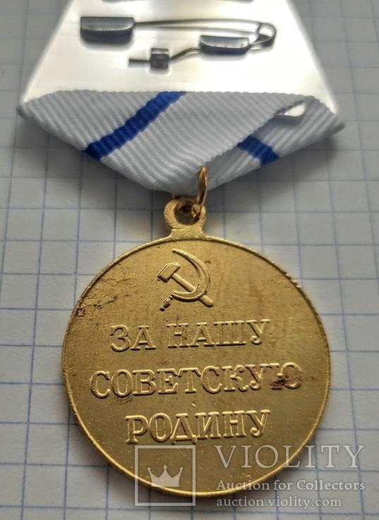 Медаль. За оборону Севастополя. Реплика, фото №3
