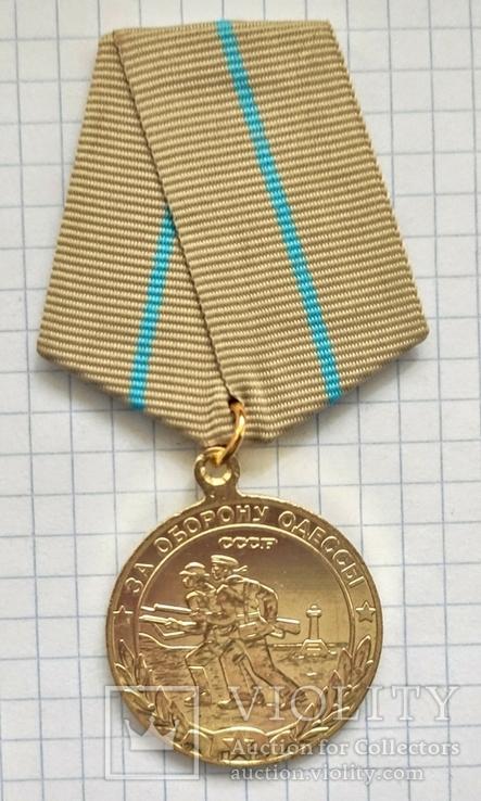 Медаль. За оборону Одессы. Реплика, фото №2