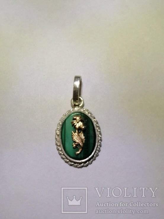 Кулон из серебра с малахитовой вставкой и золотым цветком, фото №6