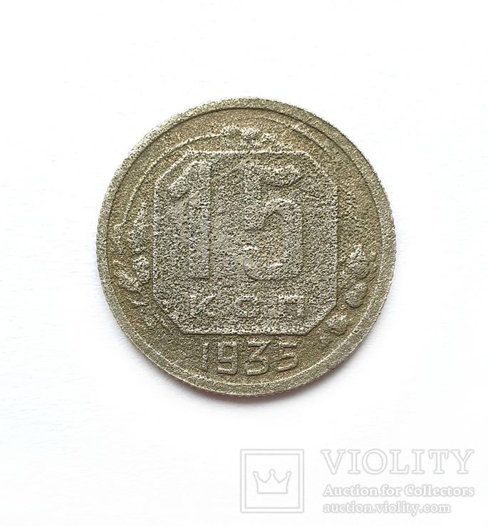15 копеек 1935, фото №2