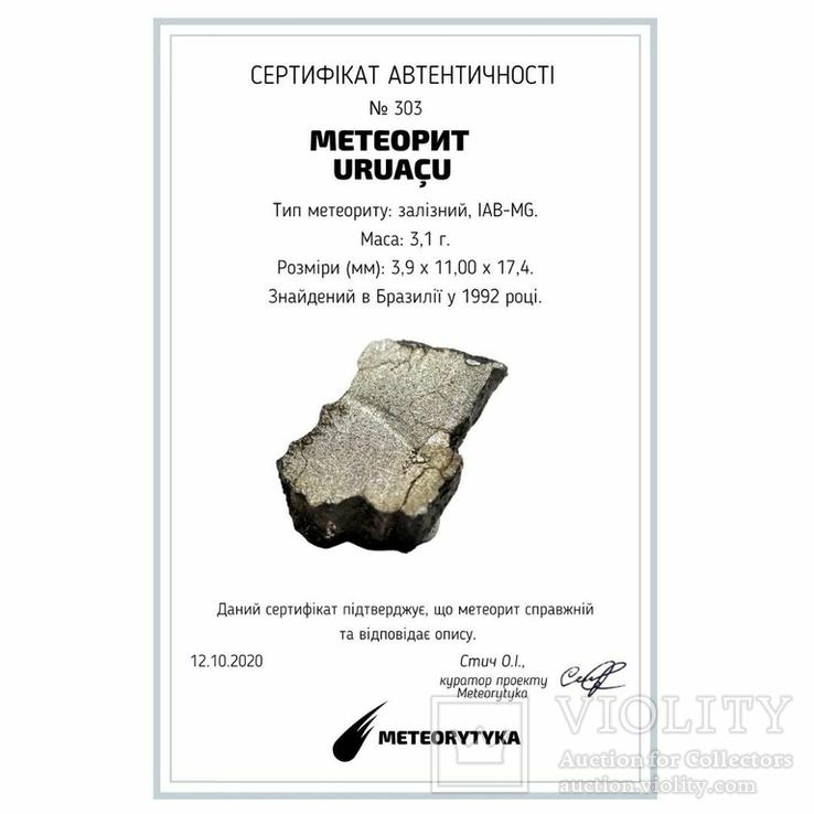 Залізний метеорит Uruacy, 3.1 г, із сертифікатом автентичності, фото №10
