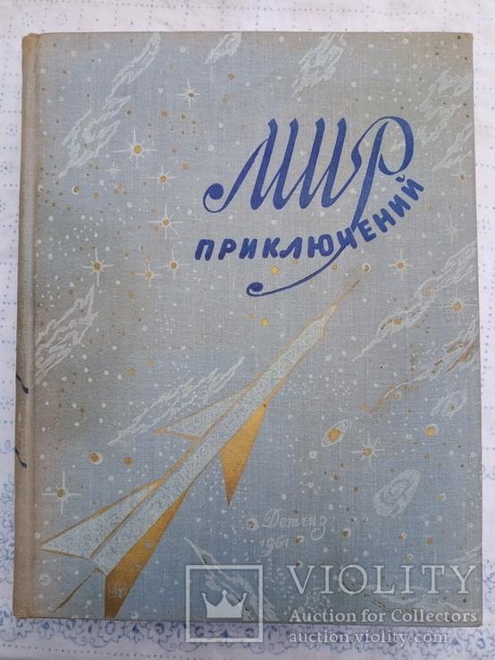 Мир приключений альманах 6 том  . детгиз 1961 год., фото №2