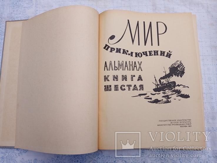 Мир приключений альманах 6 том  . детгиз 1961 год., фото №5