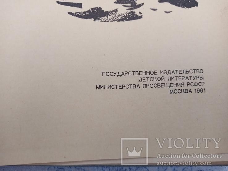 Мир приключений альманах 6 том  . детгиз 1961 год., фото №6