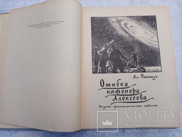 Мир приключений альманах 6 том  . детгиз 1961 год., фото №7
