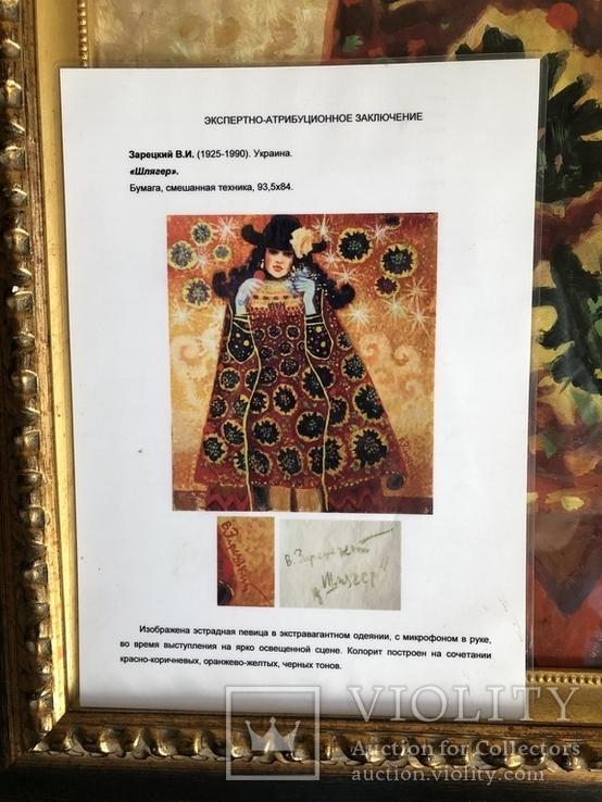 «Шлягер» худ. В.Зарецкий., фото №8