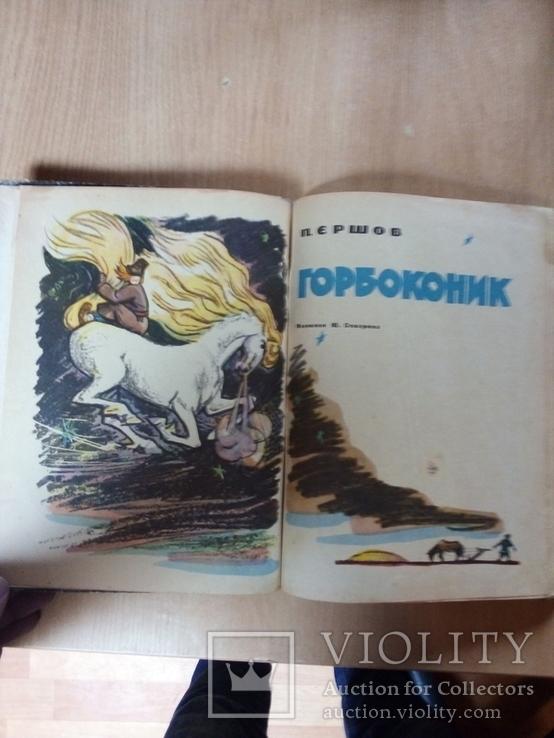 Єршов,,Горбоконик,,1966р.Веселка.Худ.Северин.Пер-д М.Рильский, фото №3