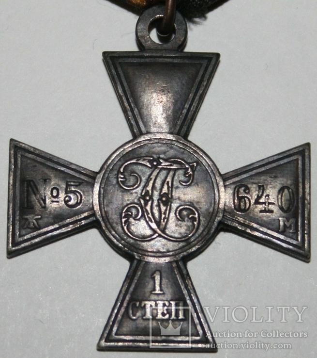 Георгиевский крест 1 степень, Ж. М. (копия), фото №3