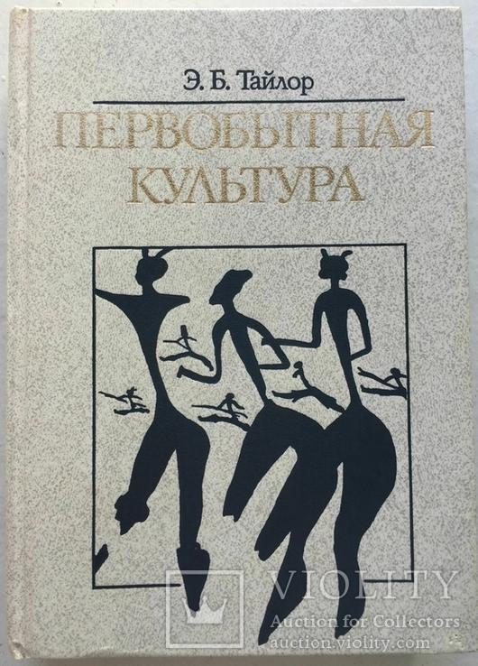 Тайлор Э.Б. Первобытная культура. М. 1989, фото №2