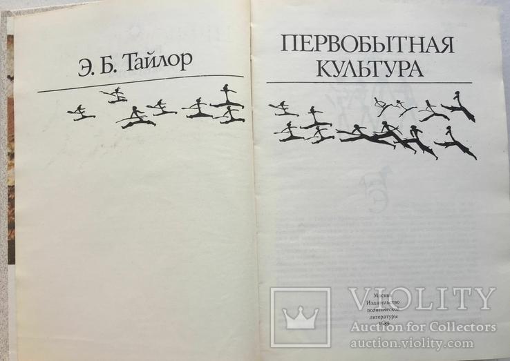 Тайлор Э.Б. Первобытная культура. М. 1989, фото №3