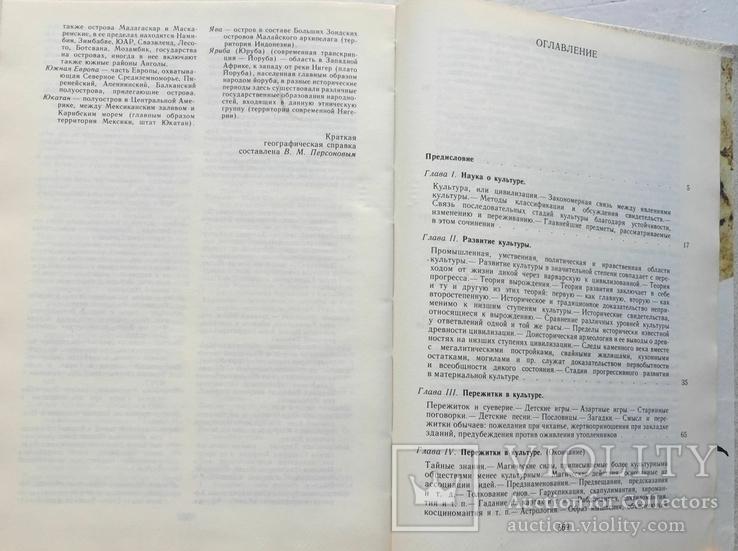 Тайлор Э.Б. Первобытная культура. М. 1989, фото №5