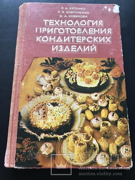 1980 Технология приготовления кондитерских изделий. Рецепты, фото №3