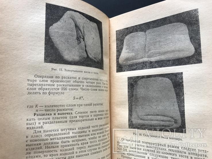 1980 Технология приготовления кондитерских изделий. Рецепты, фото №7