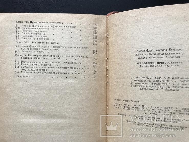 1980 Технология приготовления кондитерских изделий. Рецепты, фото №11